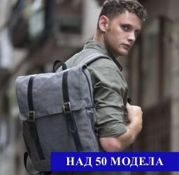 Раници, чанти и сакове на едро и дребно